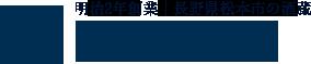 明治2年創業 長野県松本市の酒造 亀田屋酒造店